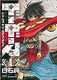 ドードーマ 1 (ゼノンコミックス)