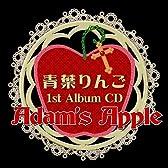 Adam's Apple/青葉りんご