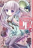 天使の3P!×4 (電撃文庫)