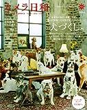 カメラ日和 2012年 05月号 [雑誌] VOL.42 画像