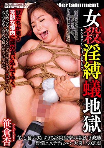 She killed one tied doodlebug 7 curtain:Convulsants melancholy aphrodisiac meat 凄majiki wave plump aestheticians big flames of tragedy BabyEntertainment [DVD]