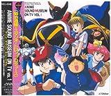 アニメ・サウンド・ミュージアム Vol.1