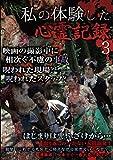私の体験した心霊記録 3[DVD]