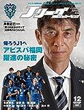 Jリーグサッカーキング 2015年12月号