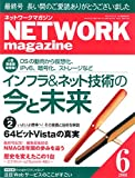 ネットワークマガジン 2009年6月号 [雑誌]
