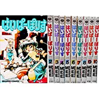 はいぱーぽりす コミック 全10巻完結セット (ドラゴンコミックス)