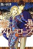 燈港(トウラン)メリーローズ 3 (花とゆめコミックス)