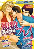 肉体派 VOL.12 複数プレイ漢全攻略 (アクアコミックス)