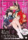 お嬢と七匹の犬1 (リュエルコミックス)