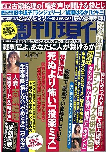 週刊現代 2017年 5/13 号 [雑誌]