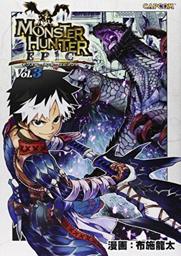 モンスターハンターエピック vol.3 (カプ本コミックス)の詳細を見る