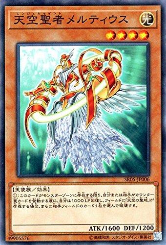遊戯王/天空聖者メルティウス(ノーマル)/ストラクチャーデッキR 神光の波動