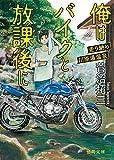 俺はバイクと放課後に: 走り納め川原湯温泉 (徳間文庫)