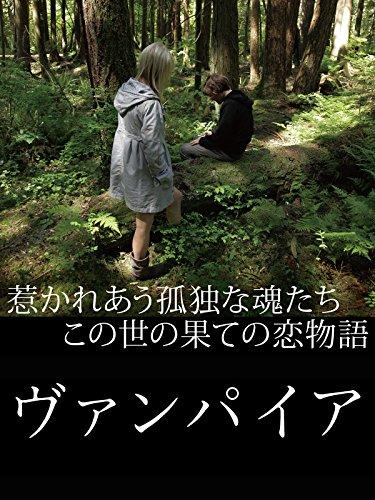 ヴァンパイア(字幕版)