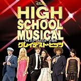 ハイスクール・ミュージカル・グレイテスト・ヒッツ・スペシャル・エディション(DVD付)