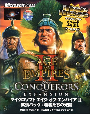 Microsoft Age of Empires 2:The Conquerors Expansion:inside moves (マイクロソフト公式ゲームガイド―Inside moves)