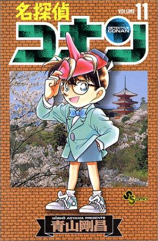名探偵コナン (11) (少年サンデーコミックス)