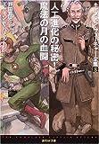 人工進化の秘密!/魔法の月の血闘<キャプテン・フューチャー全集8> (創元SF文庫)