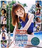 濃縮 スクール・競泳水着 [DVD]