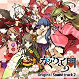 かくりよの門 Original Soundtrack2
