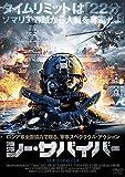 シー・サバイバー[DVD]