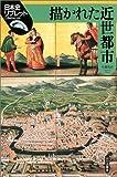 描かれた近世都市 (日本史リブレット (44))