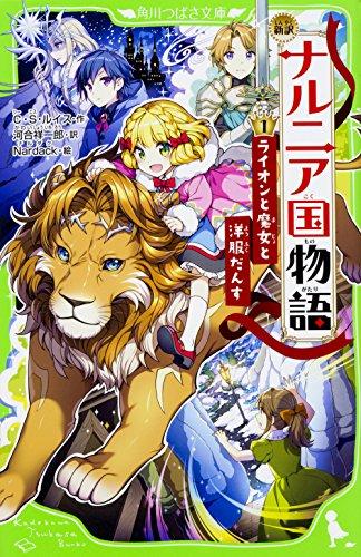 新訳 ナルニア国物語 (1)ライオンと魔女と洋服だんす (角川つばさ文庫)の詳細を見る