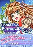 ファンタスティックフォーチュン2―リトル・マーメイド (IDコミックス ZERO-SUMコミックス)
