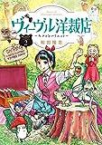 ヴィーヴル洋裁店~キヌヨとハリエット~ (2) (ビッグコミックス)