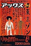 アックス―マンガの鬼AX (Vol.9)