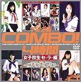 宇宙企画COMBO!4時間 女子校生・セーラー編 [DVD]