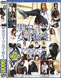 TMA PRICE980 黒タイツ女子校生 [DVD]