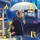 今日の詩(初回限定盤)(DVD付)
