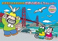 お天気ケロ太の2016世界の橋めぐりカレンダー ([カレンダー])