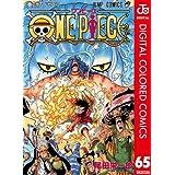 ONE PIECE カラー版 65 (ジャンプコミックスDIGITAL)