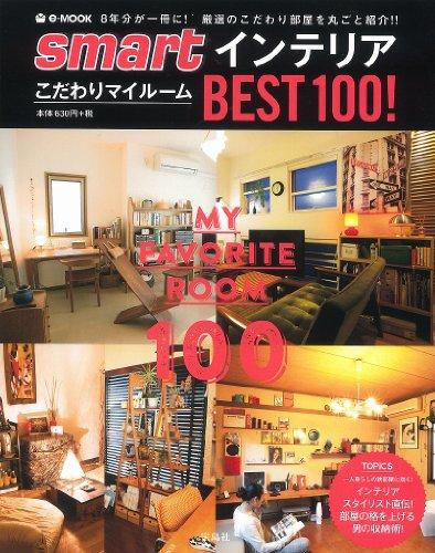 smartインテリア こだわりマイルーム BEST100! (e-MOOK)