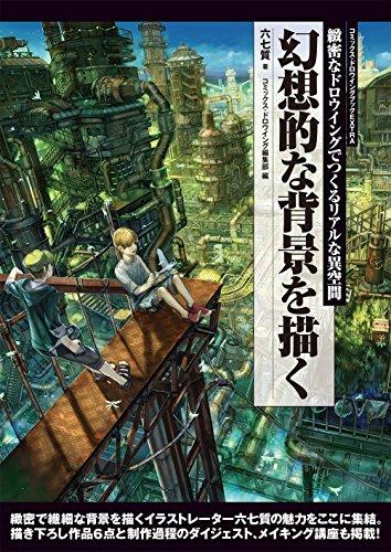 幻想的な背景を描く: 緻密なドロウイングでつくるリアルな異空間 (コミックス・ドロウイングブックEXTRA)の詳細を見る