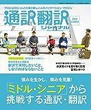 通訳翻訳ジャーナル 2018年7月号