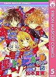聖・ドラゴンガールみらくる 5 (りぼんマスコットコミックスDIGITAL)