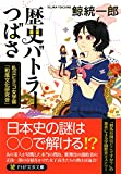 歴史バトラーつばさ 私立ヒミコ女学園「和風文化研究会」 (PHP文芸文庫)