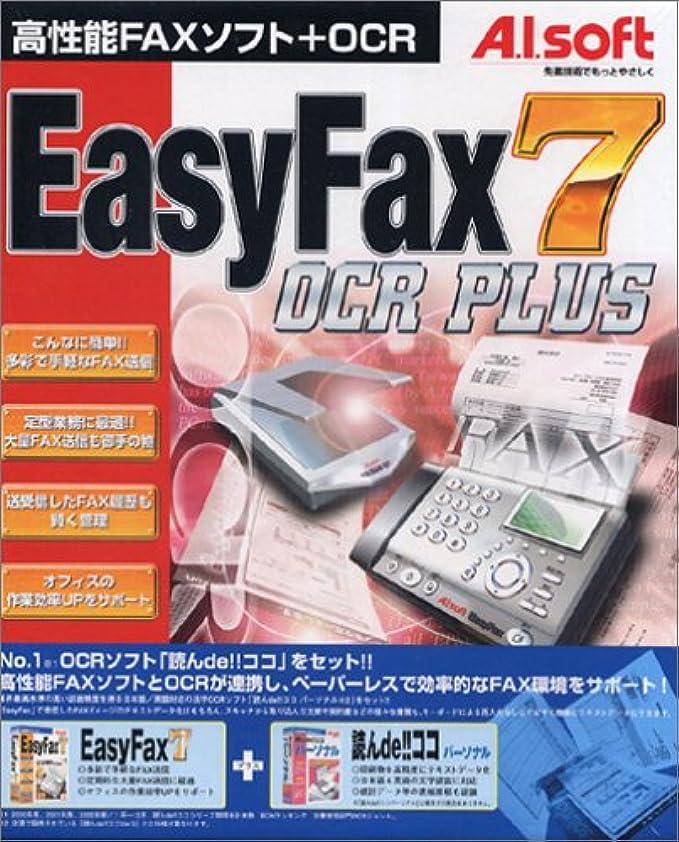 正規化しっかり絶対のEasyFax 7 OCR PLUS