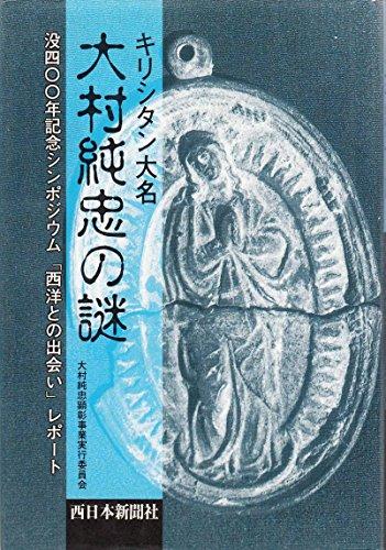 キリシタン大名大村純忠の謎―没400年記念シンポジウム「西洋との出会い」レポート