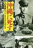 沖縄に死す―第三十二軍司令官牛島満の生涯 (光人社NF文庫)