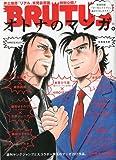 BRUTUS (ブルータス) 2009年 6/1号 [雑誌]