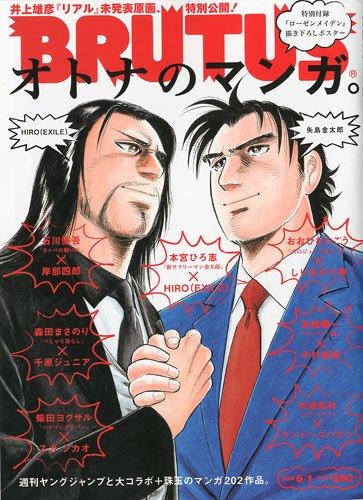 BRUTUS (ブルータス) 2009年 6/1号 [雑誌]の詳細を見る