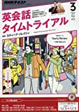 NHKラジオ 英会話タイムトライアル 2017年 03 月号 [雑誌]