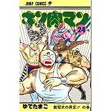キン肉マン 24 (少年ジャンプコミックス)