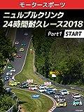 ニュルブルクリンク24時間耐久レース 2018 【Part1】START