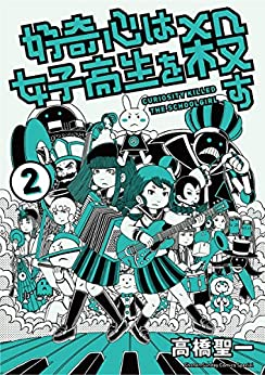 [高橋聖一]の好奇心は女子高生を殺す(2) (サンデーうぇぶりコミックス)