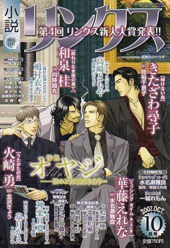小説リンクス 2007年 10月号 [雑誌]